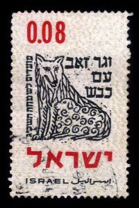 בול מתוך הסדרה 'מועדים לשמחה' משנת 1962, בו ציור המתאר פסוק מספר ישעיהו. תמונה: ויקישיתוף