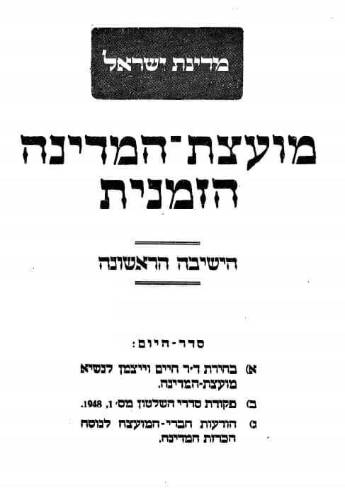 עמוד השער של פרוטוקול הישיבה הראשונה של מועצת המדינה הזמנית הראשונה. תמונה: ויקישיתוף.