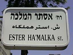 קרדיט: .flickr: zeevveez from Jerusalem, Israel