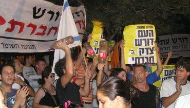 המחאה החברתית קיץ 2011, תמונה מהפגנה בבאר שבע. תמונה ראשית: באדיבות ויקישיתוף. Eman [CC0]