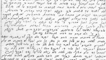 """""""ונחת רוח לי הייתה אחרי שכתבתי מה שמכביד על ליבי"""". סוף מחברת היומן הרביעית של יוסף גוזיק. באדיבות ארכיון יד ושם."""