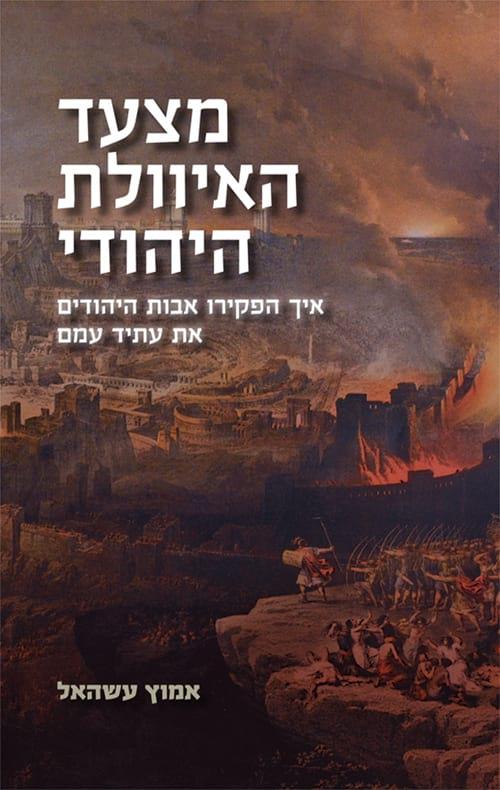 """כריכת הספר """"מצעד האיוולת היהודי"""""""