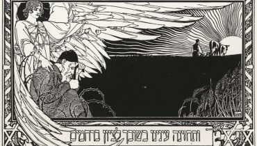 """תמונה ראשית: גלויה לציון הקונגרס הציוני החמישי, מאת הצייר א""""מ ליליין. באזל, שוויץ, תרס""""ב-1902. מתוך ויקישיתוף"""