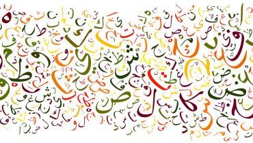 אלפבית ערבי, באדיבות ביגסטוק