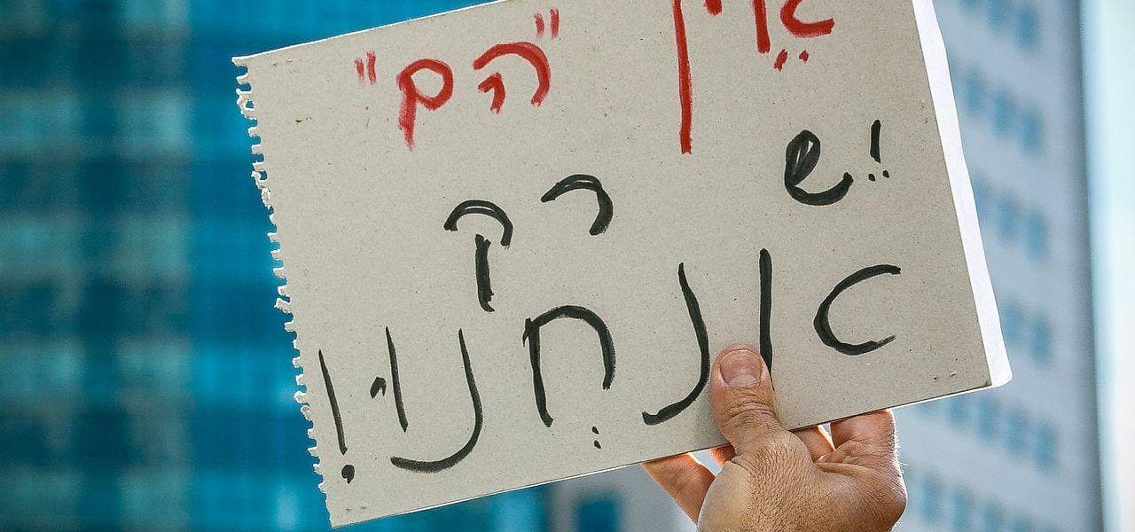מחאת יוצאי אתיופיה בתל אביב, 2015, Harvey Sapir Pikiwiki Israel [CC BY 2.5 (https://creativecommons.org/licenses/by/2.5)]