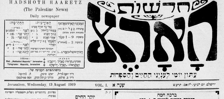 """גיליון מ""""ח של 'הארץ', אוג-1938, מתוך עיתונות יהודית היסטורית"""
