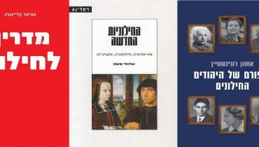 כריכות ספרים על החילוניות