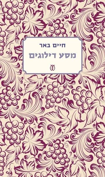 השילוח 17 - כריכת הספר מסע דילוגים