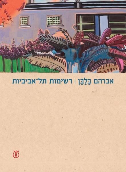 השילוח 17 - כריכת הספר רשימות תל-אביביות