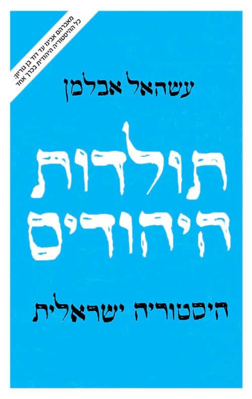 השילוח 17 - כריכת הספר תולדות היהודים