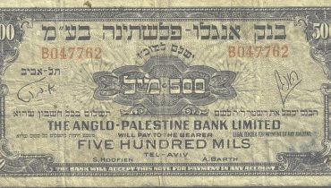 """שטר של בנק אנגלו פלשתינה בע""""מ, באדיבות ויקישיתוף"""