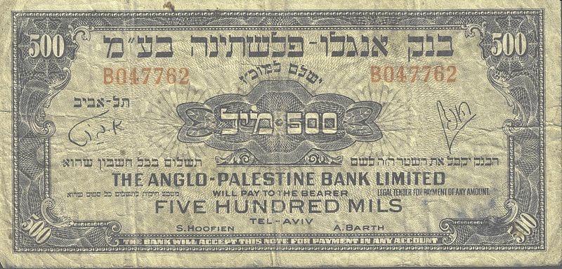 שטר של בנק אנגלו פלשתינה בע