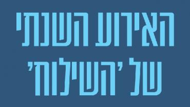 לוגו 2 האירוע השנתי 12092019