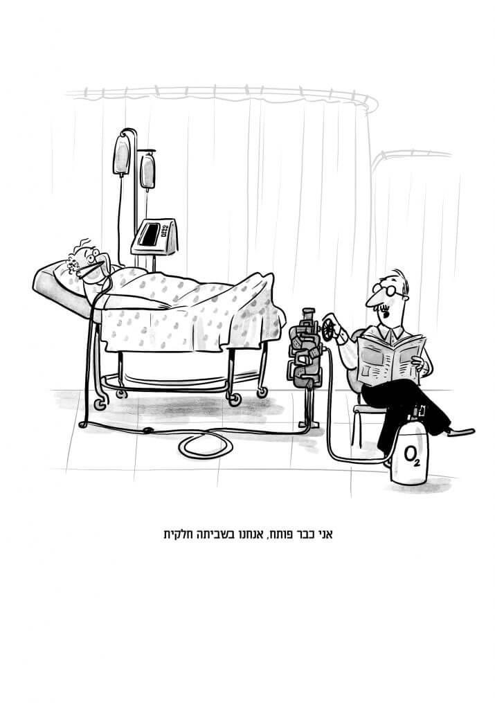 השילוח 18_איור_רפואה