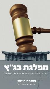"""כריכת הספר_מפלגת בג""""ץ_שמחה רוטמן"""