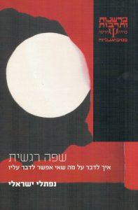 כריכת הספר_שפה רגשית_נפתלי ישראלי