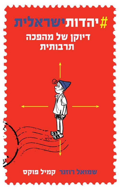 כריכת הספר יהדות ישראלית