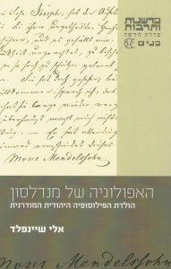 כריכת הספר האפולוגיה של מנדלסון: הולדת הפילוסופיה היהודית המודרנית