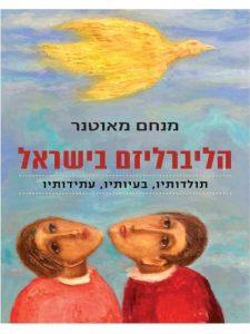 כריכת הספר הליברליזם בישראל