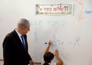"""ראש הממשלה בנימין נתניהו, פותח את שנת הלימודים בבית הספר """"יונתן"""" בנתניה. צילום: עמוס בן גרשום, לע""""מ"""