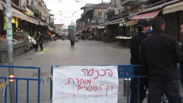 "Mahane Yehuda Market in Jerusalem is closed due to the coronavirus pandemic. The sign reads: ""Entrance permitted only to the supermarkets and pharmacy."", באדיבות ויקימדיה, צלם: Yoninah"