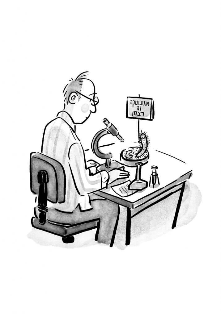 חיים נבון, גיליון 20, איור: מנחם הלברשטט
