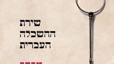 כריכת הספר שירת ההשכלה העברית