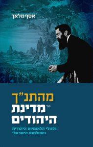 """כריכת הספר מהתנ""""ך ועד מדינת היהודים"""