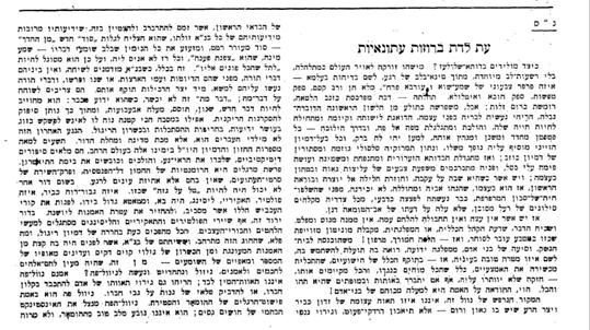 תחילת מאמרו זה של סוקולוב ב'העולם', 18.8.1932