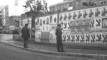 """תל אביב לקראת בחירות לאסיפה המכוננת, 1949. באדיבות לע""""מ, צילום: הוגו מנדלסון."""