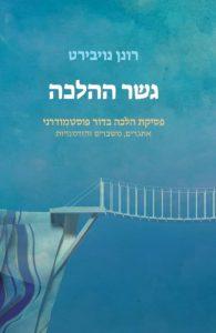כריכת הספר גשר ההלכה