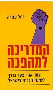 כריכת הספר המדריכה למהפכה