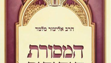 כריכת הספר המסורת היהודית