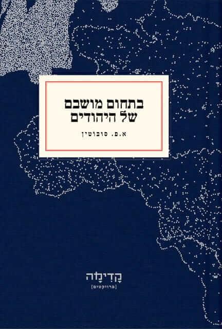 כריכת הספר בתחום מושבם של היהודים