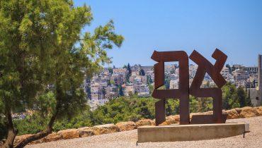 הפסל 'אהבה' בגן האומנות שבמוזיאון ישראל, ירושלים, צילום Edmund Gall