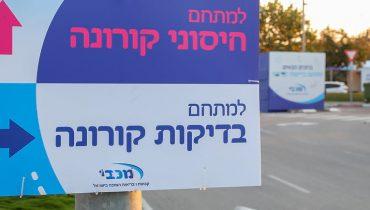 שילוט למתחם חיסונים נגד קורונה בחיפה, באדיבות Bigstock