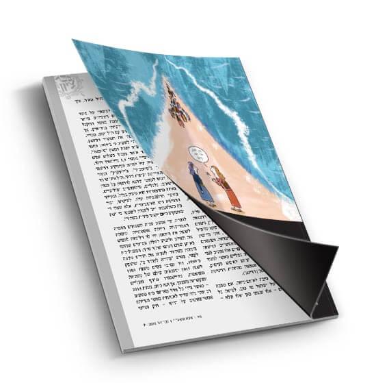 כריכת ספר_השילוח 24