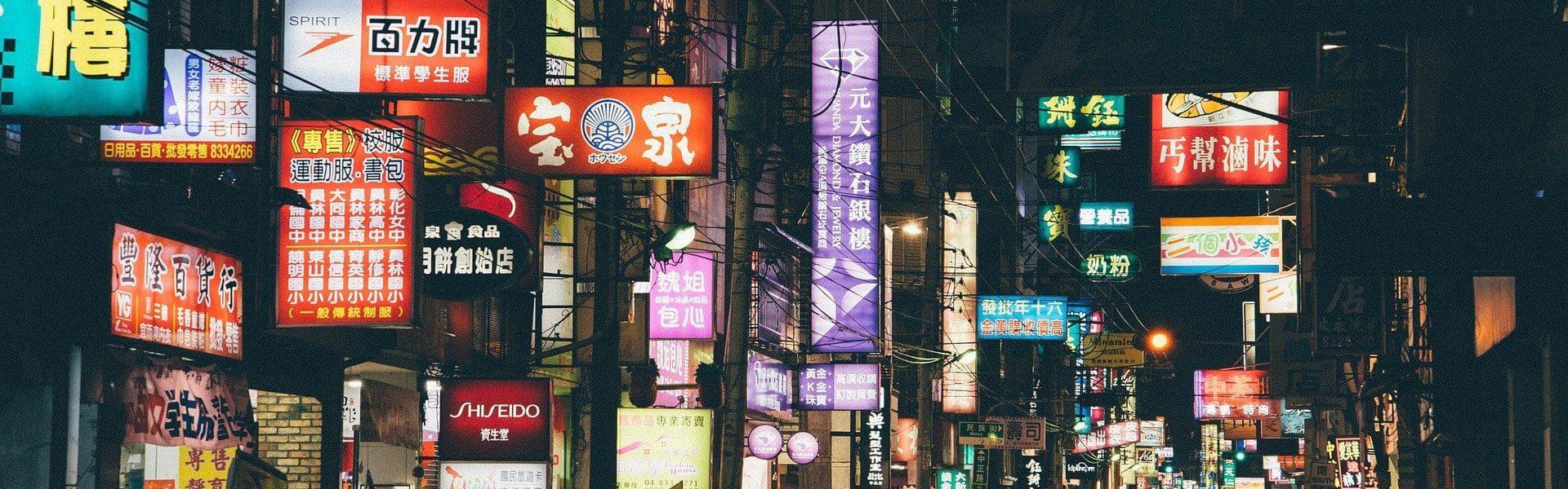 רחוב בסין, תמונה: pixabay