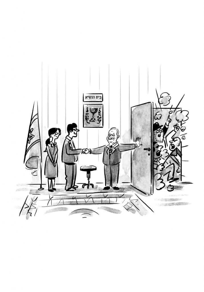 נשיאות, איור: מנחם הלברשטט