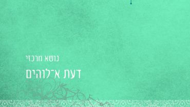 כריכת הספר_מעשה חושב: אמונה הגות ומחשבה, כרך א
