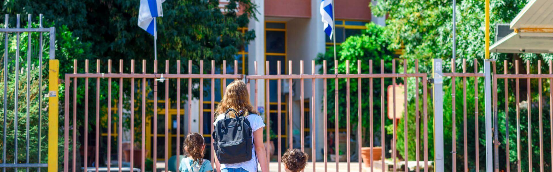 כניסה לבית הספר, באדיבות שאטרסטוק