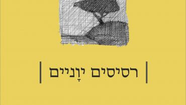 כריכת הספר לשון רסיסים יווניים