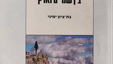 כריכת הספר לשון השירה בין שמיים וארץ