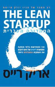 כריכת הספר the lean startup
