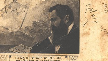 גלויה שהודפסה לפני 1909, עם דיוקנו של הרצל, מתוך ויקימדיה
